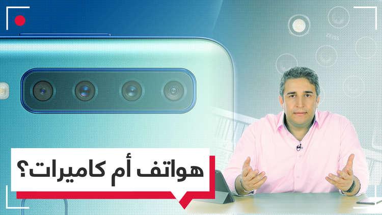 هواتف ذكية أم كاميرات ذكية؟