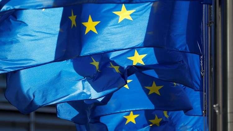 المفوضية الأوروبية مستاءة من العقوبات الأمريكية ضد إيران