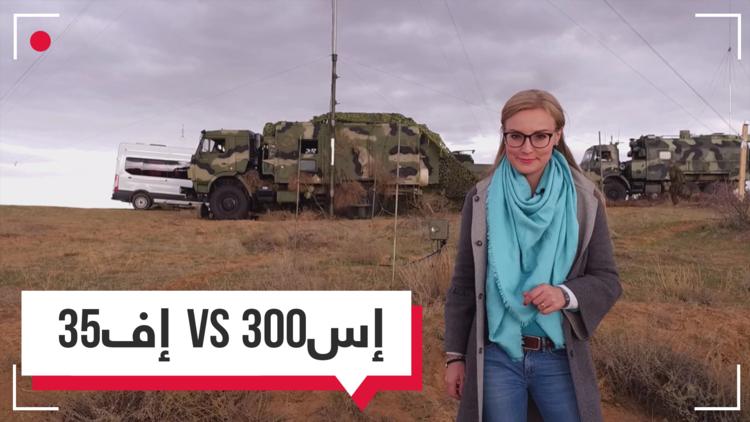 شاهد.. منظومة صاروخية روسية قادرة على إسقاط مقاتلات إف35 الأمريكية