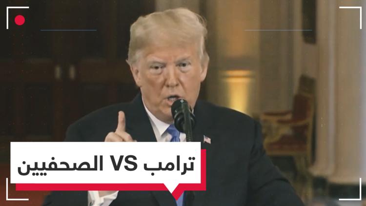 أنت عدو الوطن.. ترامب يشتبك مع صحفيين من CNN