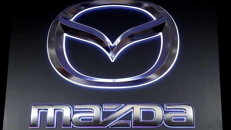 مازدا تسحب أكثر من 600 ألف سيارة من الأسواق