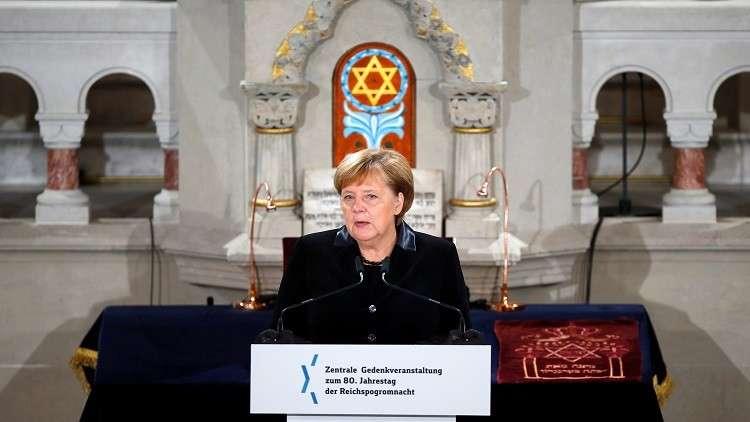 المستشارة الألمانية أنغيلا ميركل تلقي كلمتها من كنيس يهودي في برلين في الذكرى الـ 80 لـ