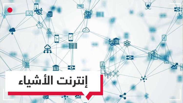 25 مليار جهاز متصل بالإنترنت بحلول 2021