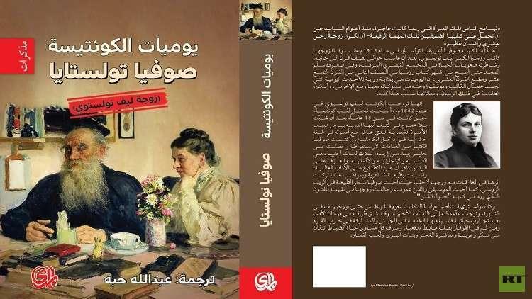 صدور الترجمة العربية ليوميات زوجة تولستوي