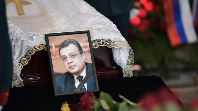 اكتمال التحقيق بمقتل السفير الروسي كارلوف في تركيا