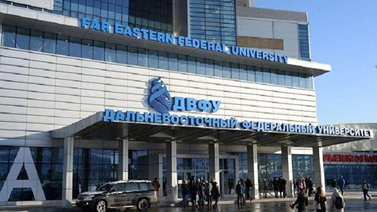 جامعة الشرق الأقصى الفيدرالية