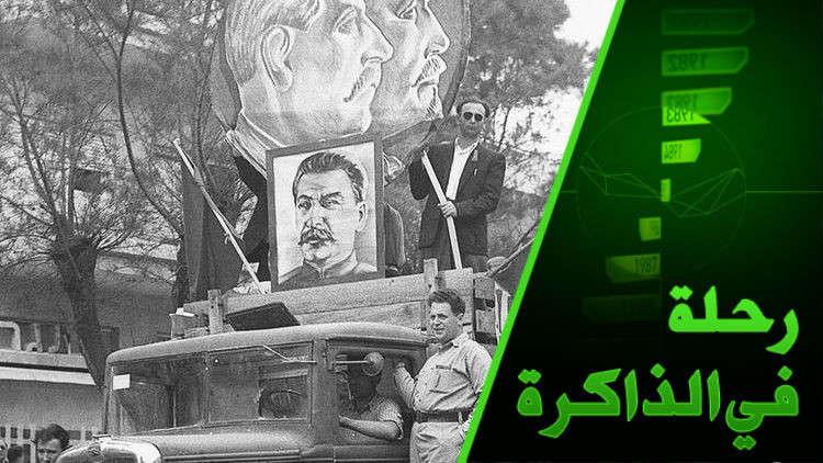 ستالين وسر الانعطاف الحاد من دعم الثورة الفلسطينية إلى إقامة دولة إسرائيل