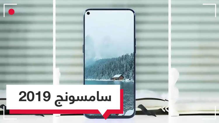 Galaxy A8s بمواصفات تناسب العام الجديد