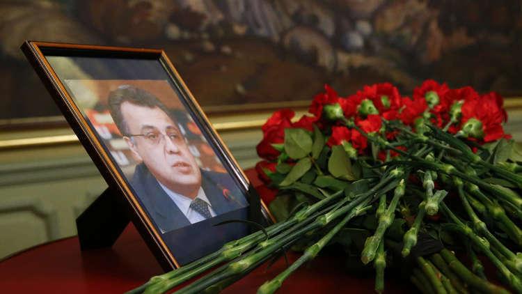 السفير الروسي السابق لدى أنقرة أندريه كارلوف