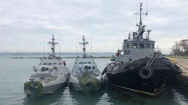 كييف تؤكد وجود عناصر من مخابراتها العسكرية على متن سفنها المحتجزة لدى روسيا