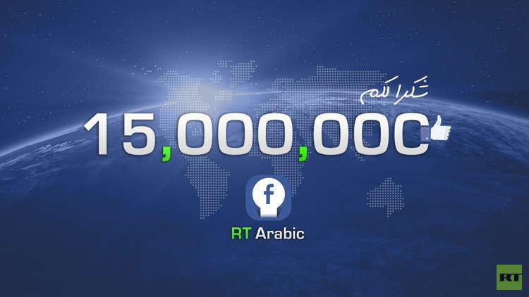 RT العربية تتخطى عتبة الـ 15 مليون متابع على فيسبوك