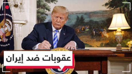 ترامب يتحدى مجلس الأمن والقوى الكبرى ويعلن