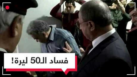 رشوة الـ50 ليرة.. سورية تحارب الفساد!