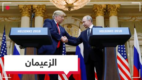 بوتين وترامب.. لقاءات نادرة في عالم تغزوه الأزمات تباعا