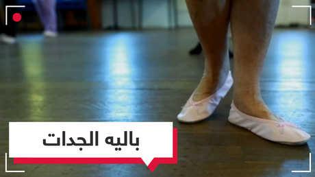بالفيديو.. جدات يرقصن الباليه من أجل العلاج