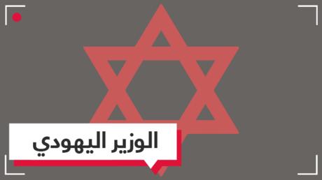 من هو الوزير التونسي اليهودي المتهم بالتطبيع مع إسرائيل؟