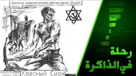 الماركسية والصهيونية. ما رفع عنه السرية من أوراق الأممية الشيوعية