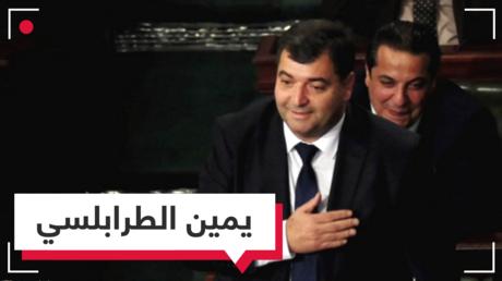 يهودي وقرآن.. كيف أدى الوزير التونسي روني الطرابلسي اليمين الدستورية؟