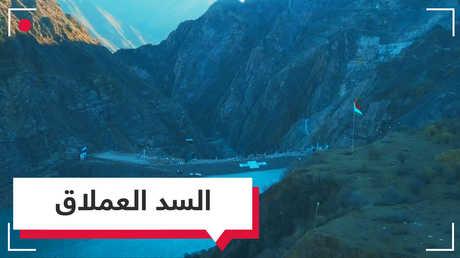 بالفيديو.. سد عملاق في طاجيكستان يعد الأكبر في العالم