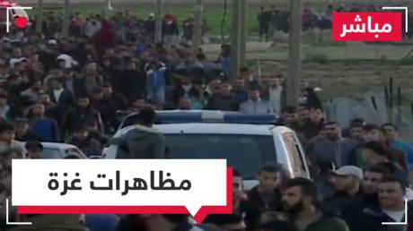 مظاهرات حاشدة على حدود غزة بعد وقف العملية الإسرائيلية