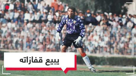 لقاء خاص.. ماذا يقول حارس مرمى المغرب الأسبق الذي عرض قفازاته للبيع؟