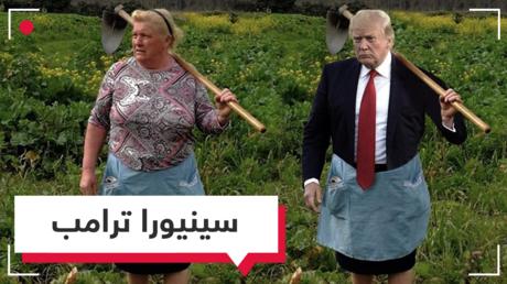 سينيورا ترامب تحقق شهرة عالمية.. فمن هي وما قصتها مع البطاطا؟