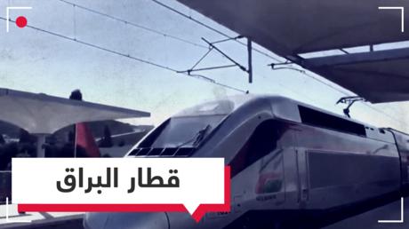 البراق.. القطار الأسرع في إفريقيا ينطلق في المغرب