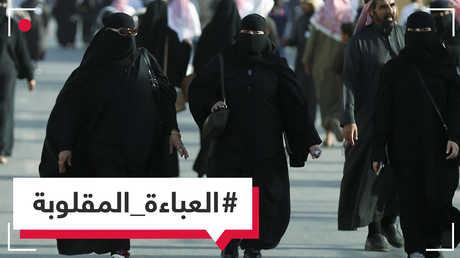 (العباءة المقلوبة) .. طريقة السعوديات في الاحتجاج