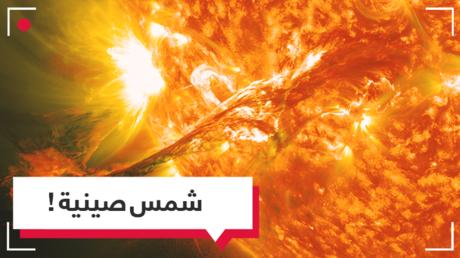 الصين تمكنت من بناء شمس اصطناعية حرارتها 100 مليون درجة مئوية