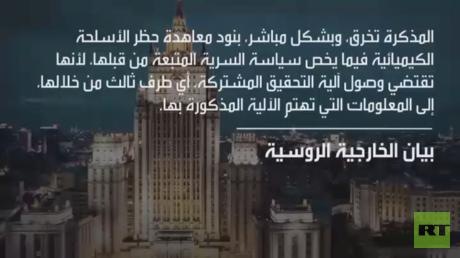 "موسكو: ""حظر الكيماوي"" تناقض أحكامها"