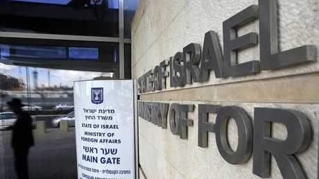 الخارجية الإسرائيلية