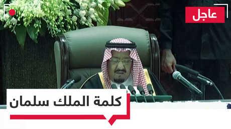 مباشر..  بعد زلزال خاشقجي.. الملك سلمان يتحدث