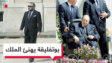 بوتفليقة يهنئ محمد السادس دون الرد على