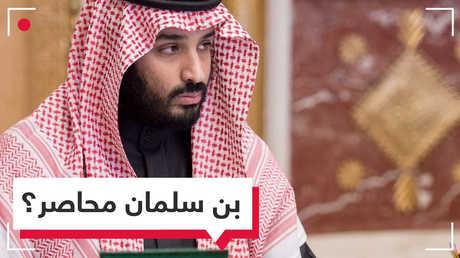 تصريحات أمريكية تضع بن سلمان في دائرة الاتهام