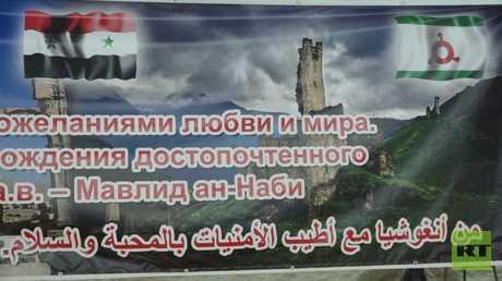 جمهورية إنغوشيا الروسية تقدم مساعدات للشعب السوري بمناسبة المولد النبوي