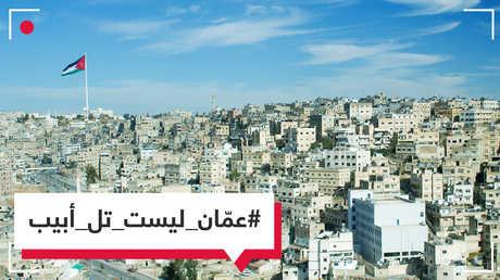 بالفيديو.. غضب في الأردن بسبب لافتات بالعبرية وشبان بزي جنود إسرائيليين!
