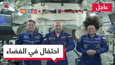 مباشر.. احتفال في الفضاء.. المحطة الدولية تحتفل بعيد ميلادها الـ20