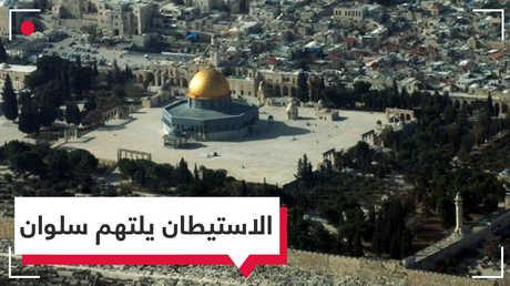 تطور خطير.. المستوطنات الإسرائيلية تصل إلى أسوار الأقصى