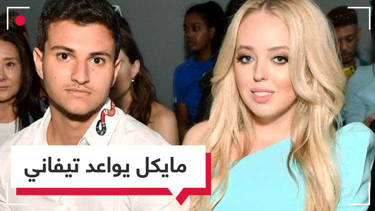 ابنة ترامب الثانية تقع في غرام شاب من أصول لبنانية.. فمن هو؟