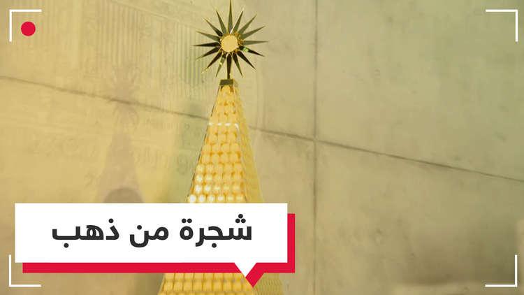 بالفيديو.. شجرة ميلاد من الذهب الخالص