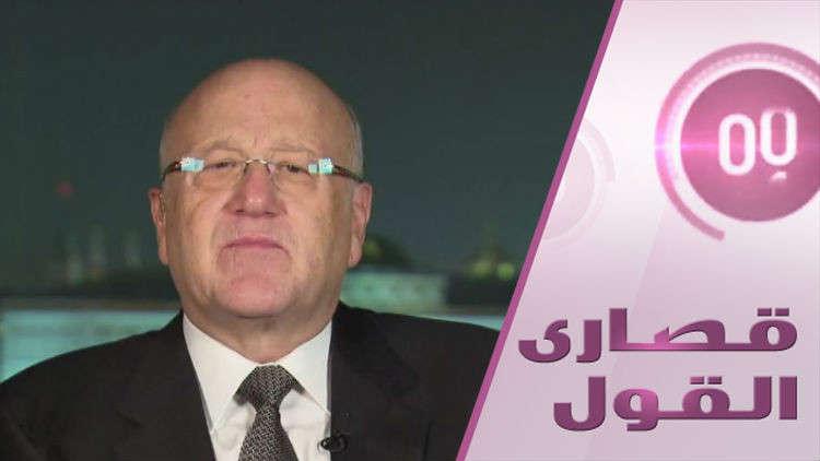 لماذا ترفض لبنان الهبات الروسية السخية؟