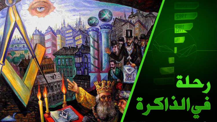 الجذور المشرقية للماسونية. الفِرَق الباطنية في الإسلام واليهودية وتأثيرها على عقيدة البنائين الأحرار