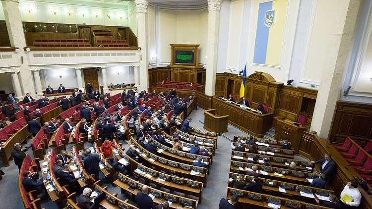 البرلمان الأوكراني يوافق على إنهاء معاهدة الصداقة مع روسيا
