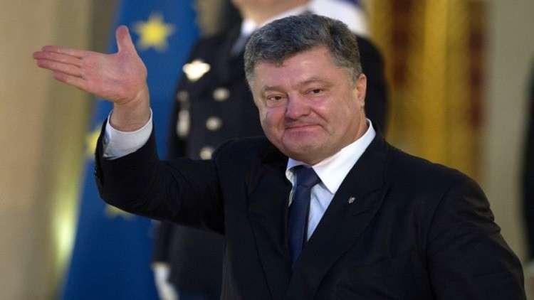 بوروشينكو يوقع قرار فسخ معاهدة الصداقة المبرمة مع روسيا