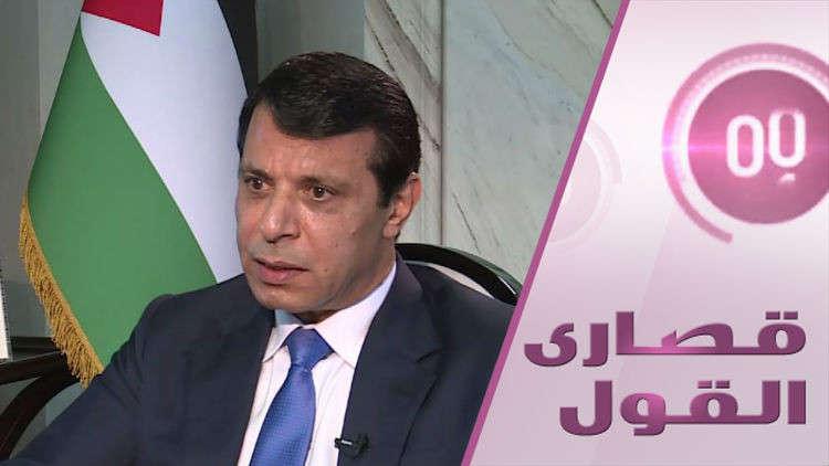 محمد دحلان: أنا مع  حل الدولة الواحدة وابو مازن لا يعرف كلمة متقاعد!