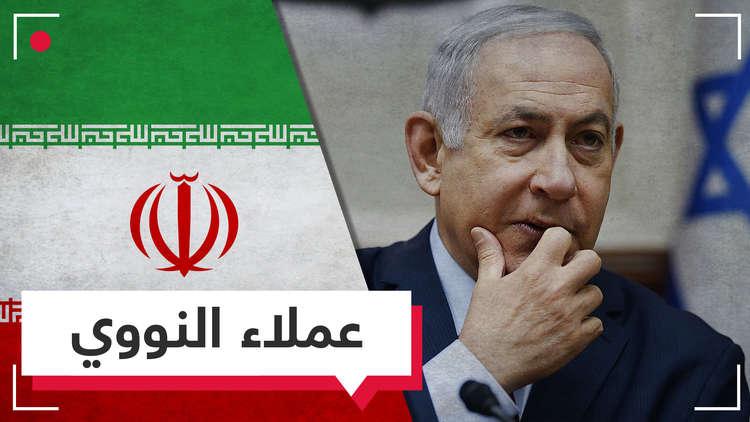 نتنياهو ونووي إيران.. في كل مرة