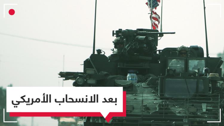 أبرز ردود الفعل الدولية على قرار الانسحاب الأمريكي من سوريا