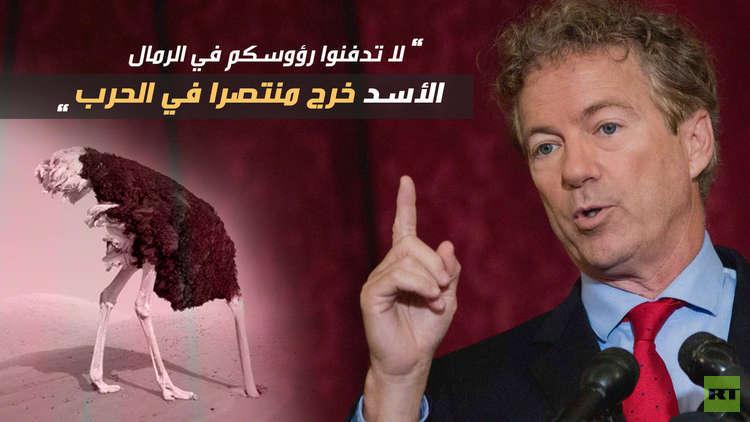 سيناتور أمريكي: لا تدفنوا رؤوسكم في الرمال.. الأسد انتصر!