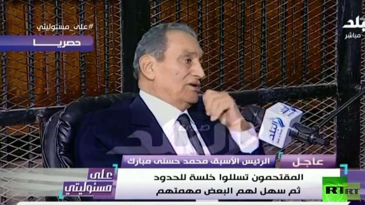مبارك خلال الإدلاء بشهادته