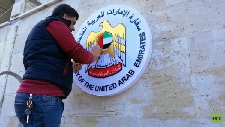 الإمارات تعلن عودة العمل في سفارتها بدمشق وحرصها على إعادة العلاقات بين